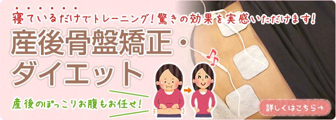 宝塚市阪急逆瀬川駅おはな整骨院産後骨盤ダイエット