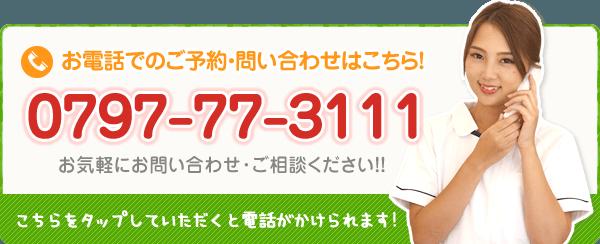 宝塚市阪急逆瀬川駅おはな整骨院