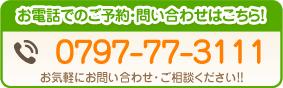 宝塚市逆瀬川駅おはな整骨院の電話番号:0797-77-3111