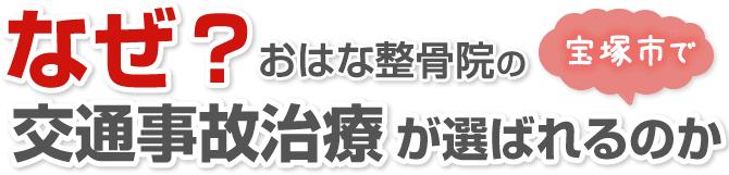 なぜ宝塚市で逆瀬川駅おはな整骨院は交通事故治療で選ばれるのか