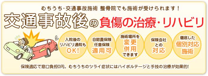 宝塚市逆瀬川駅で交通事故むち打ち治療は、おはな整骨院で!リハビリ可、自賠責保険適用
