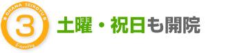 宝塚市逆瀬川駅おはな整骨院は平日夜20時まで土曜・祝日も開院してます
