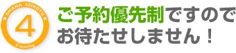 宝塚市逆瀬川駅おはな整骨院はご予約優先制ですのでお待たせしません
