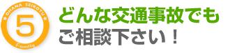 宝塚市逆瀬川駅おはな整骨院はどんな交通事故むち打ち治療もお任せ
