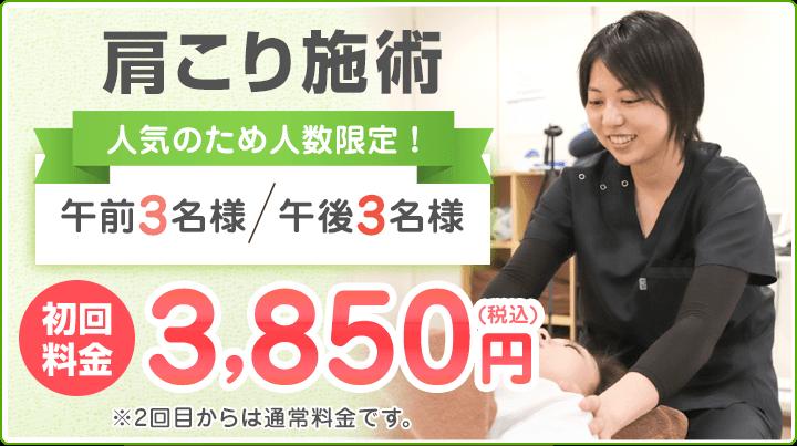 肩こり施術 初回3850円
