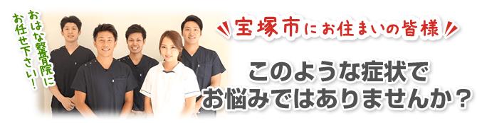 宝塚市にお住まいの皆様このような症状でお悩みではありませんか