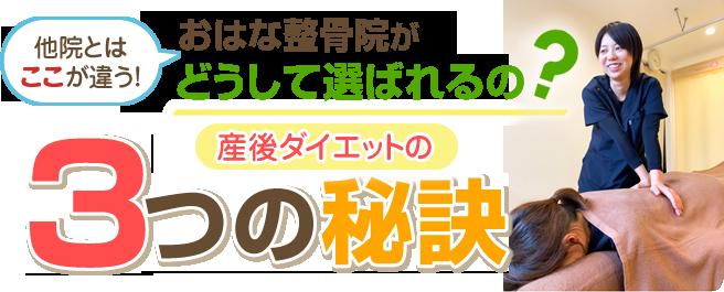 宝塚市逆瀬川駅おはな整骨院が産後太りダイエットの3つの秘訣