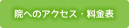 宝塚市中洲おはな整骨院アクセス・料金表