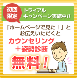 宝塚市中洲おはな整骨院はカウンセリング、姿勢診断無料