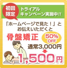 宝塚市中洲おはな整骨院は骨盤矯正50%OFFキャンペーン