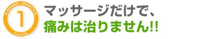 宝塚市阪急逆瀬川駅おはな整骨院の最新の設備で効果実感の高い施術
