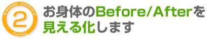 宝塚市阪急逆瀬川駅おはな整骨院は丁寧なカウンセリングを行います