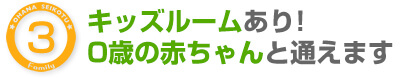 宝塚市阪急逆瀬川駅おはな整骨院は最新の設備で効果実感の高い施術