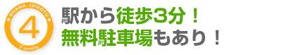 宝塚市阪急逆瀬川駅おはな整骨院はご予約優先制ですのでお待たせしません