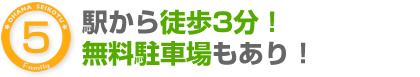 宝塚市逆瀬川駅から徒歩3分無料駐車場もあり
