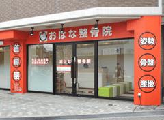 宝塚市阪急逆瀬川駅おはな整骨院が選ばれる5つの理由4写真