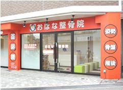 宝塚市阪急逆瀬川駅おはな整骨院が選ばれる5つの理由5写真