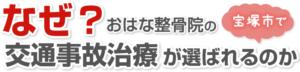 なぜおはな整骨院の交通事故治療が宝塚市で選ばれるのか