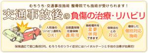 宝塚市おはな整骨院は自賠責保険適用可能、リハビリ通院もOK